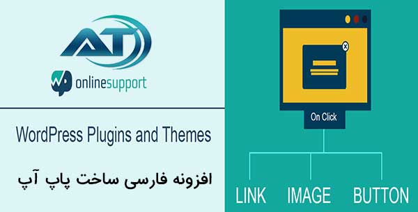 افزونه Popup anything on click