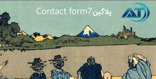 دانلود رایگان افزونه 7 Contact form