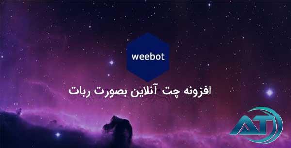 دانلود رایگان افزونه weebot Live Chat وردپرس