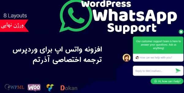 دانلود رایگان افزونه WordPress WhatsApp Support