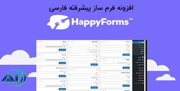 افزونه وردپرس HappyForms-Pro